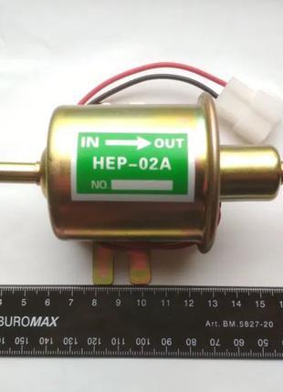 Электрический топливный бензонасос насос низкого давления HEP-02A