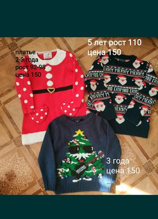 Новогодний свитер, Санта Клаус,олень , рождество, Джордж,Пеппа