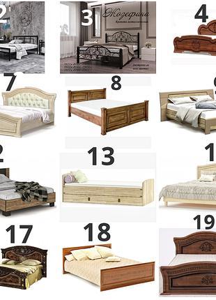 Продам очень красивые качественные Кровать!На любой вкус!