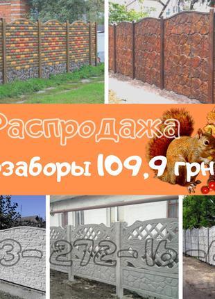 Распродажа еврозаборов от 109.99 грн. в Харькове от Престиж Забор