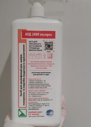 Антисептик АХД 2000 експресс 1л для рук и кожи с дозатором