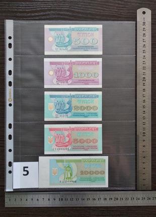 Файлы для коллекционирования. Банкноты, вкладыши, календарики...