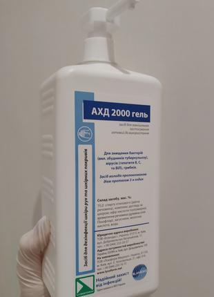 Антисептик Ахд 2000 гель для рук и кожи с дозатором
