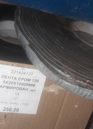 лента EPDM 120 5Х20Х10000ММ АРМИРОВАН.,шт