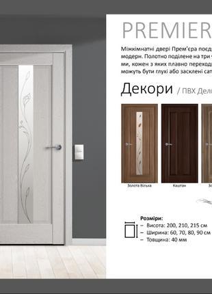 Двері Прем'єра Новий Стиль