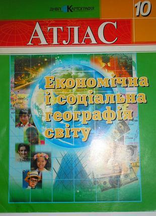 Атлас по экономической и социальной географии мира