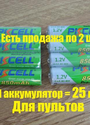 Аккумуляторы PKCELL AAA 850 mAh Ni-MH 1.2V