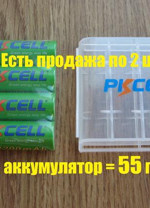 Аккумуляторы PKCELL AA 2200 mAh Ni-MH 1.2V