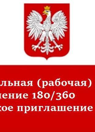 Польская национальная рабочая виза D