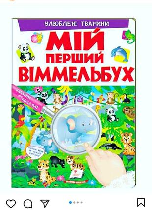 Книга Виммельбух детская