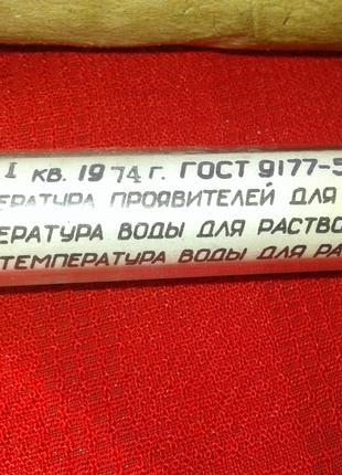Градусник ссср.1974 год-для жидкостей(проявления фото и киноплёнк