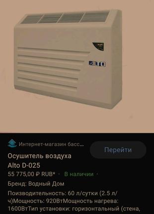 Осушитель воздуха ALTO D-025 б.у