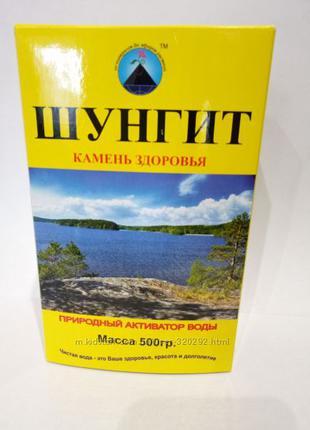 Шунгит для очистки воды 500грамм