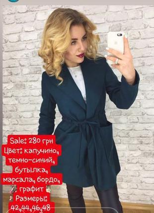 Пальто женское кардиган изумрудный цвет бутырка, новое