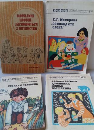 Книга по педагогике, для родителей,Моральные нормы, Созидая че...