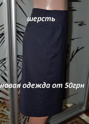 Юбка на подкладке классика шерсть