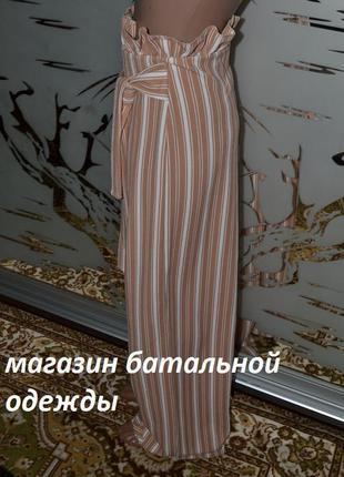 Широкие брюки кюлоты с поясом в полоску