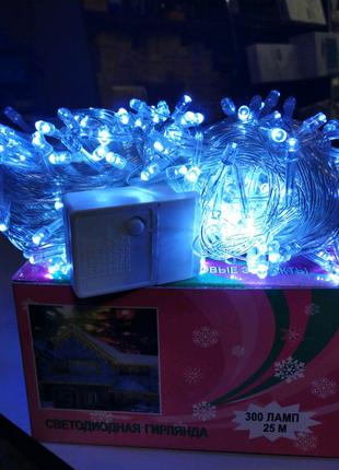 Гирлянда LED светодиодная на 300 лампочек белого цвета 25метров