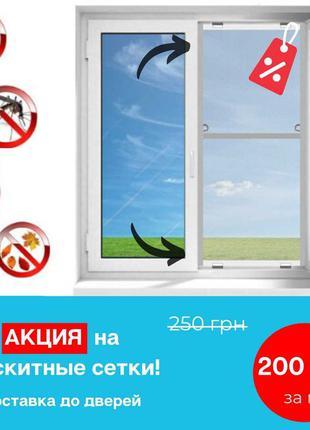 Москитные сетки, антимоскитные сетки на окна и двери пвх