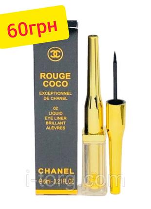 Жидкая подводка для глаз Chanel Rouge Coco Exceptionnel de Chanel
