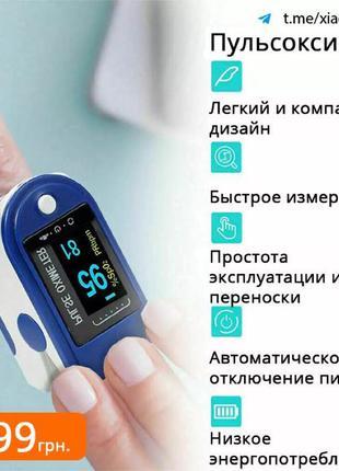 пульсоксиметр на палец pulse oximeter уровень кислорода в крови