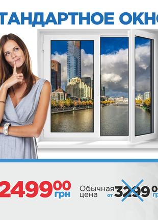 Акция! Окно стандартно цена без монтажа/пластиковые окна