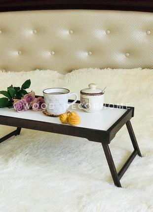 Столик поднос для завтрака Столик для сніданку Столик для ноутбук