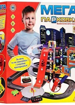 Детский Игровой Гараж-Трэк (4 Уровня Парковки, 4 Машинки)