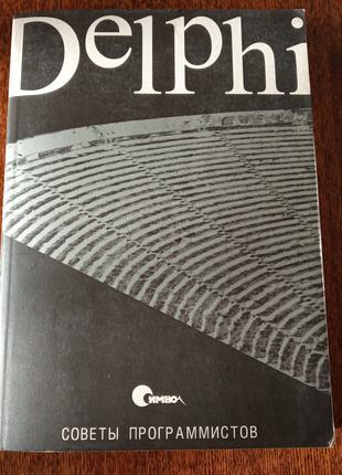 Книга DELPHI. Советы программистов.