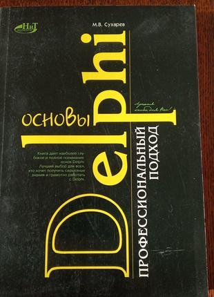 Книга Основы Delphi. Профессиональный подход.
