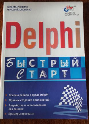 Книга Delphi. Быстрый старт.