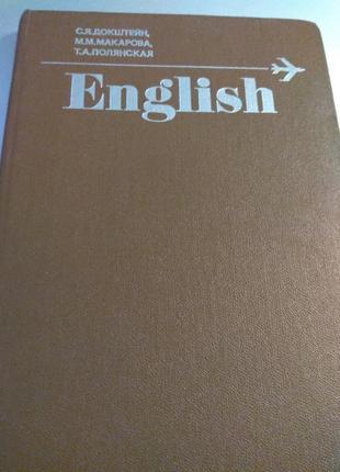 Английский. Учебное пособие для Авиаторов