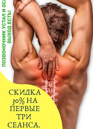 Уникальный массаж с НОВОГОДНИМИ АКЦИЯМИ