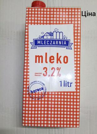 Молоко Млечарня!