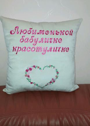 Подушка подарок бабушке маме рождения новый год юбилей