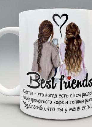 🎁чашка подарок подруге