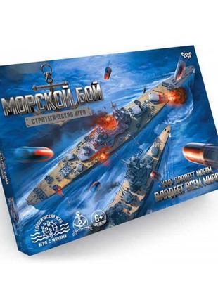 Игра настольная Морской бой. Стратегическая игра G-MB-02U