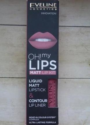 Набор для макияжа губ губ oh! my lips #04 sweet lips