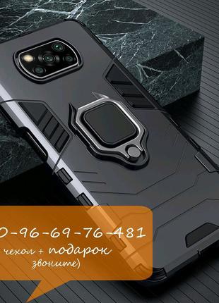 Противоударный чехол Xiaomi POCO X3 NFC + ПОДАРОК!