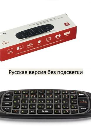 Мышь Air Mouse с клавиатурой перезаряжаемая