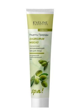 Дневной крем для лица с оливковым маслом для нормальной и комб...