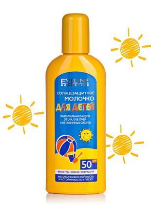 Солнцезащитное молоко для детей с spf 50