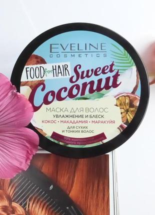 """Кокосовая маска для сухих и тонких волос """" увлажнение и блеск """""""