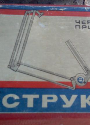 """Чертежный прибор """"Конструктор"""""""