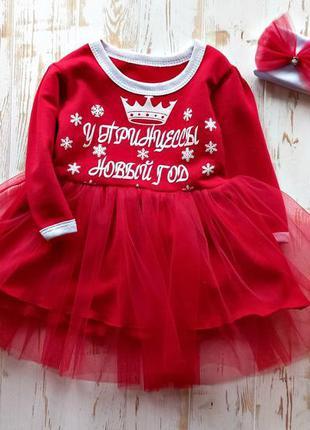 Новогоднее платье у принцессы новый год с повязкой на голову 8...