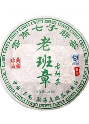 Элитный Чай Шен Пуэр Старый Чанг - 357г - 523 грн (цена за блин)