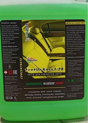 Химчистка салона авто Diakem Textile Boss 1:20