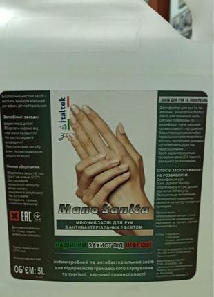 Миючий засіб для рук з антибактеріальним ефектом MANO Sanita 5 л