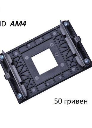 Крепление для кулера процессора AMD socket AM4