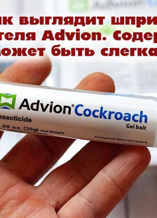 Advion Gel (Адвион Гель) лучшее средство от тараканов, оригинал!